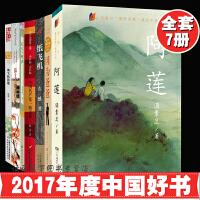 2017中国好书少儿童书系列套装全7册 因为爸爸+纸飞机+花儿与歌+声陈土豆的红灯笼+阿莲+南飞的苜蓿+伟大也要有人懂