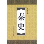 【正版直发】秦史 王蘧常 撰 上海古籍出版社