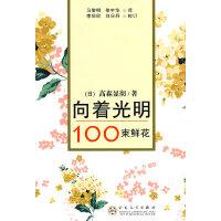向着光明――100束鲜花