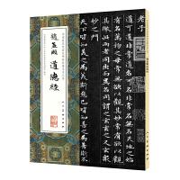 中国最具代表性碑帖临摹范本丛书-赵孟�\道德经