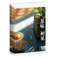 茶味初见(作者亲笔签名修订版)