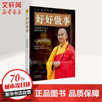 好好做事 天津人民出版社有限公司 【文轩正版图书】
