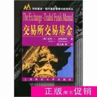 【旧书二手九成新经济】华安基金现代基金管理与投资译丛:交易所