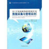 基于平板电脑的森林资源清查数据采集与管理系统 正版 魏安世 编 9787503868559