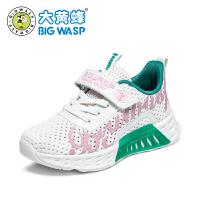 【抢购价:89.9元】大黄蜂童鞋男童运动鞋儿童透气鞋子2021春季新款小女孩网面休闲鞋