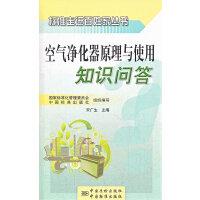 标准走进百姓家丛书 空气净化器原理与使用知识问答