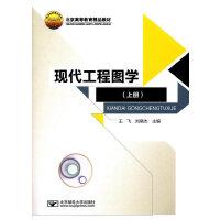 现代工程图学(上册)