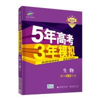 曲一线2020B版 生物 五年高考三年模拟 浙江选考专用 5年高考3年模拟 五三B版专项测试
