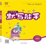20春默写能手  三年级英语下(外研三起版)