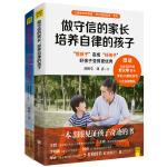 好好做家长套装(共2册,做守信的家长培养自律的孩子+妈妈强大了孩子才优秀)一本教家长的书,胜过十本教孩子的书![精选套