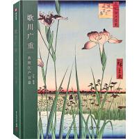 歌川广重 名所江户百景 日本而浮世绘三杰之一歌川广重代表作 日本传统绘画书籍