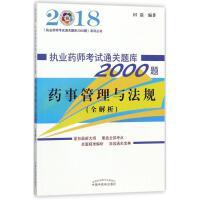 (2018)中国执业药师 药事管理与法规 中国中医药出版社