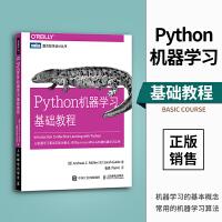 Python机器学习基础教程 人民邮电