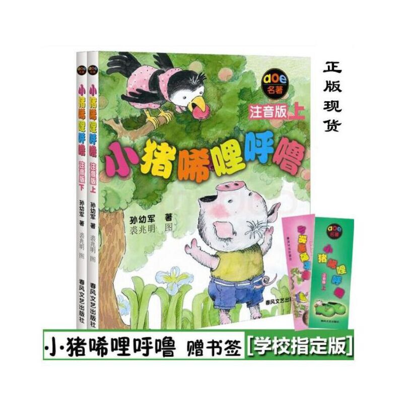 小猪唏哩呼噜注音版上下全套2册 孙幼军童书系列 小学生一年级课外书 小猪稀里呼噜拼音版阅读故事书 儿童读物
