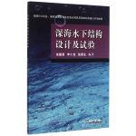 深海水下结构设计及试验 余建星,李小龙,苗春生著 天津大学出版社
