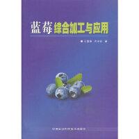 蓝莓综合加工与应用 王昌涛,许小征 中国农业科学技术出版社