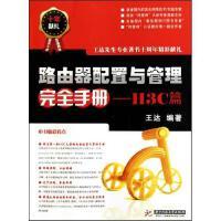【新华书店 品质无忧】路由器配置与管理完全手册-H3C篇王达 华中科技大学出版社