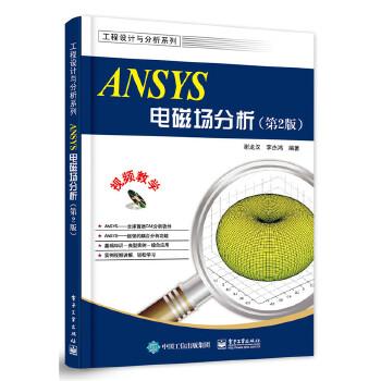 ANSYS电磁场分析(第2版)(pdf+txt+epub+azw3+mobi电子书在线阅读下载)