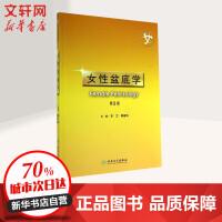 女性盆底学(第2版) 人民卫生出版社