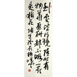 孙晓云 书法