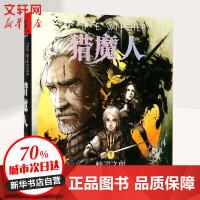 猎魔人3卷三 精灵之血 PS4 XBOX经典游戏《巫师》原著小说 正版畅销外国文学奇幻魔幻小说 (3)精灵之血 重庆出