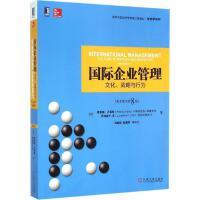 国际企业管理:文化、战略与行为(原书第8版) (美)弗雷德・卢森斯(Fred Luthans),(美)乔纳森 P.多(J