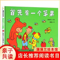 精装硬壳绘本 蒲蒲兰绘本 首先有一个苹果绘本 0-3-6岁训练儿童辨别记忆力的游戏绘本 数学启蒙宝宝启蒙认知早教亲子教