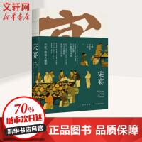 宋宴 家常菜谱大全 养生烹饪书籍 宋元典籍文献记载还原了75道宋朝美食