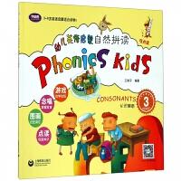 幼儿英语启蒙自然拼读(附练习册3认识辅音可点读)