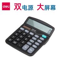 得力837es办公计算器太阳能计算机得力计算器财务计算器计算器双电源