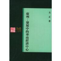 广州:发展中的华南经济中心,左正,广东人民出版社9787218035765