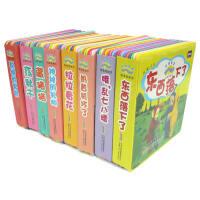 天线宝宝绘本泡泡书 第二辑 全八册――风靡世界的幼教品牌书重磅来袭,英国bbc公司全新授权