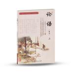 论语(上节选中国传统文化教育全国中小学实验教材)