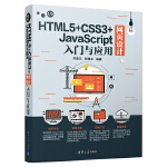 HTML5+CSS3+JavaScript网页设计入门与应用