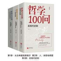 哲学100问(套装全3册):从古希腊到黑格尔+人,诗意地栖居+后现代的刺