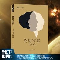终极实验  罗伯特・索耶 第十八届银河奖最受欢迎的外国科幻作家 雨果奖星云奖双奖作家