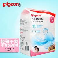 贝防溢乳垫一次性PL163 产妇产后防溢乳贴120+12片 防漏透气