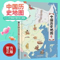 中国历史地图人文版 洋洋兔绘本 精装图册 漫画中国历史儿童版 21幅全景古图 儿童历史书籍