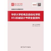 2021年华侨大学机电及自动化学院851机械设计考研全套资料.