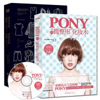 正版现货 改变你的服装 改变你的生活+Pony的微整形化妆术 全两册 告诉你衣服应该这么穿 pony化妆书籍 服装改变