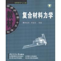 复合材料力学矫桂琼 西北工业大学出版社