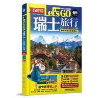 瑞士旅行 Let's Go(第3版) 《亲历者》编辑部 中国铁道出版社 9787113227210