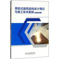 装配式建筑结构设计理论与施工技术新探 中国水利水电出版社