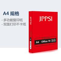 京品A4打印复印纸70g单包500张一包办公用品打印白纸学生草稿纸