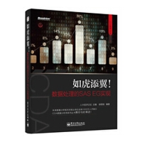 【旧书二手书8成新】如虎添翼!-数据处理的SAS EG实现 人大经济论坛 电子工业出版社 9787