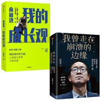 我曾走在崩溃的边缘+我的成长观 套装2册 俞敏洪成长心得全盘分享 励志 人生成长书 讲述创业发展历程现实中的中国合伙人
