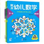 海润阳光・起点幼儿数学5-6岁(全3册)