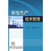农电生产技术管理