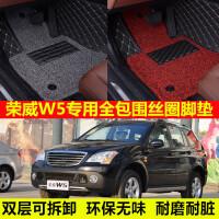 荣威W5专车专用环保无味耐磨耐脏防水双层全包围皮革丝圈汽车脚垫