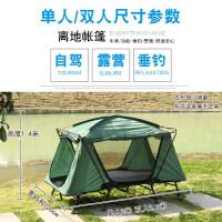 户外装备单人双人钓鱼露营保暖防风防雨离地帐篷